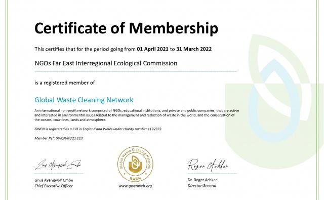 Дальневосточная Экологическая комиссия стала членом Global Waste Cleaning Network – GWCN
